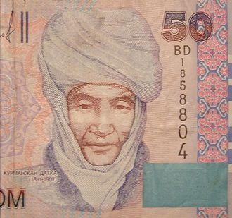 History of Kyrgyzstan - A 50-Kyrgyzstani som banknote representing Kurmanjan Datka.