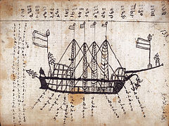 Kutika manuscript 2.jpg
