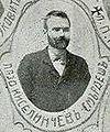 Lazar Kiselinchev IMARO.JPG