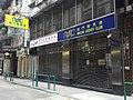 MJC Betting Centre at San Kio.jpg