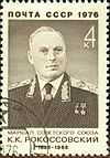 Marshal of the USSR 1976 CPA 4554.jpg