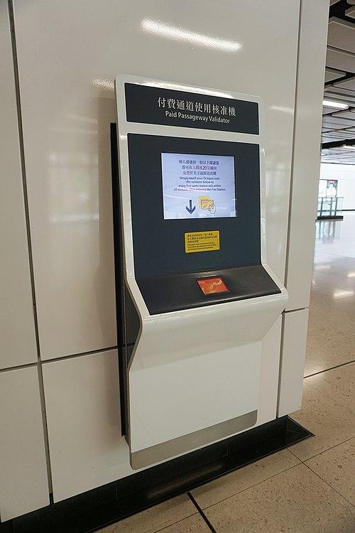 Mei Foo Station Paid Passageway Validator.jpg