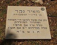 Meir Nakar Memorial.JPG