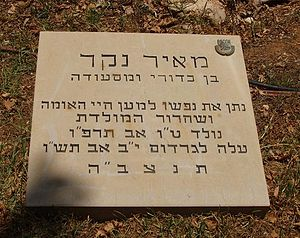 Meir Nakar - Monument for Meir Nakar