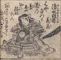Minamoto no Yoshitaka.jpg