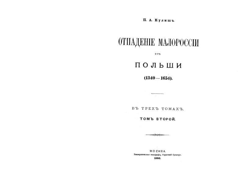 File:Mnib093-Kulis-OtpadanieMalorossiiOtPolszyTom2.djvu