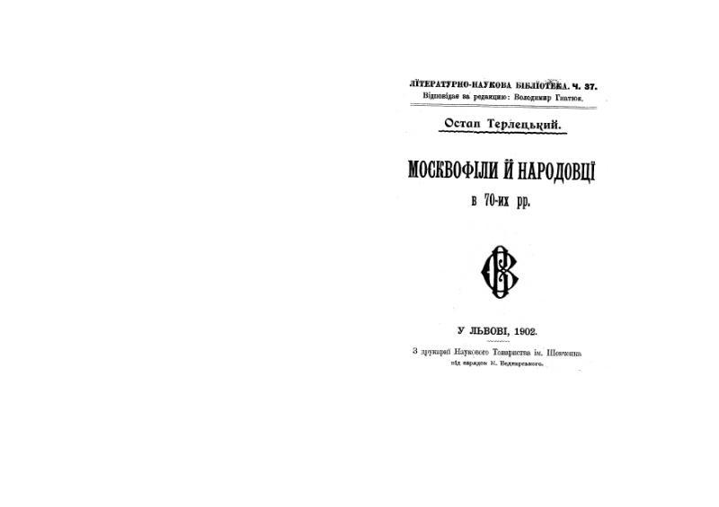 File:Mnib099-Terlezkij-MoskwofilyJNarodowziW70yh.djvu