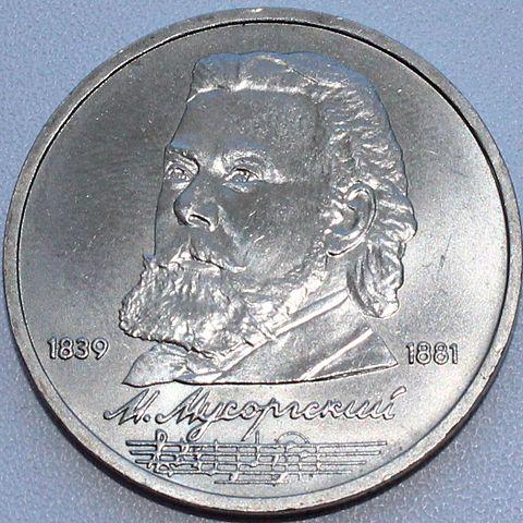 Памятная монета Госбанк СССР