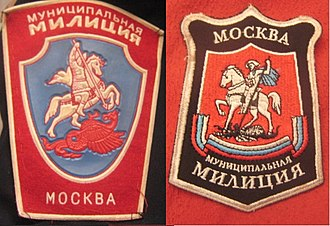 Moscow City Police - Moscow Municipal Militia patches from the 1990s.
