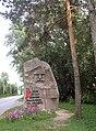 Murom Bylina Stone.JPG