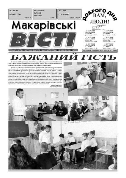 File:Mv-08-2019.pdf