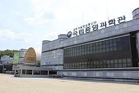 National Science Museum 2019.jpg