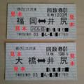 Nishi-Nippon Railroad Railway Coupon.png