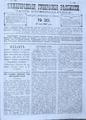 Nngv-1892-30.pdf