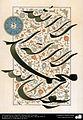 No hay dios más que Dios Y Muhammad es el Mensajero de Dios - Ornamentación y caligrafía islámica estilo Nastaligh.jpg