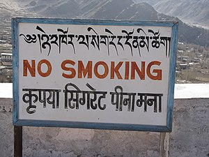 Smoking in India - No smoking sign in Leh, Jammu and Kashmir.