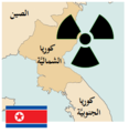 Nuclear north korea-ar.png