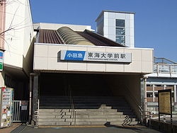 OER Tōkaidaigaku-Mae station South.JPG
