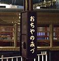 Ochanomizu 旧駅名標.jpg