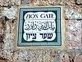 Old Jerusalem Zion Gate sign.jpg
