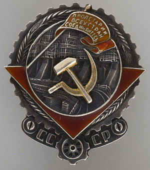 Order of the Red Banner of Labour - Image: Order of the Red Banner of Labour 1 type