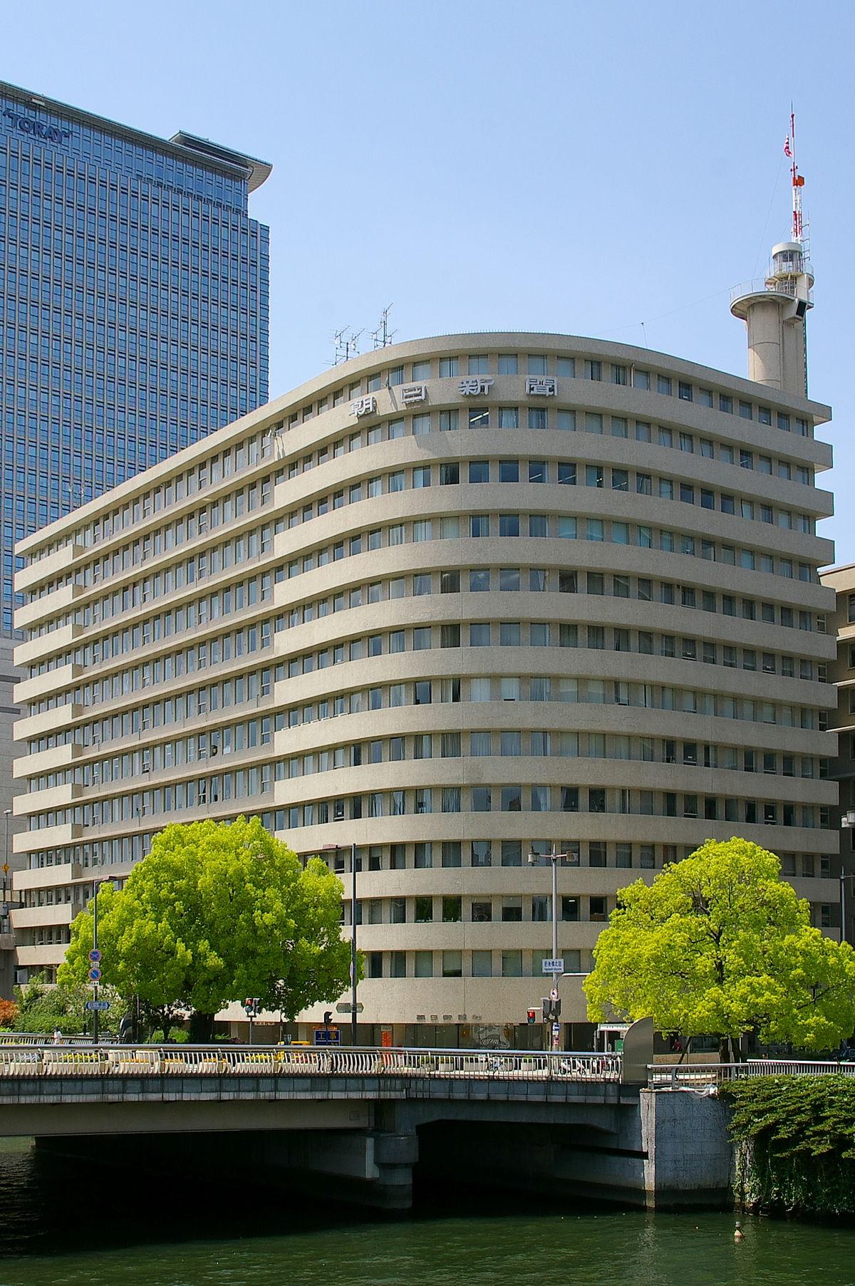 Asahi Shimbun-sha – Wikipedia - photo#29
