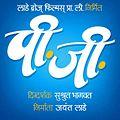 PG Marathi Movie.jpg