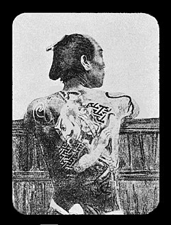 PSM V39 D514 Japanese showing tattoo.jpg