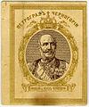 Petrograd Montenegro.jpg