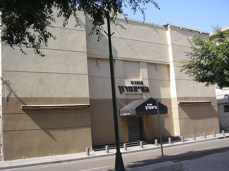 מועדון התיאטרון ביפו