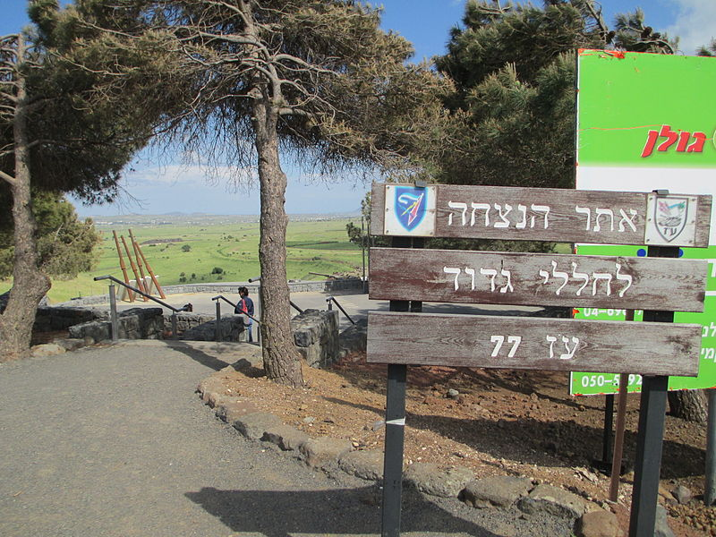 אתר ההנצחה בעמק הבכא ברמת הגולן