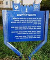 PikiWiki Israel 56193 blue sign - from zionist training - rishon lezion.jpg