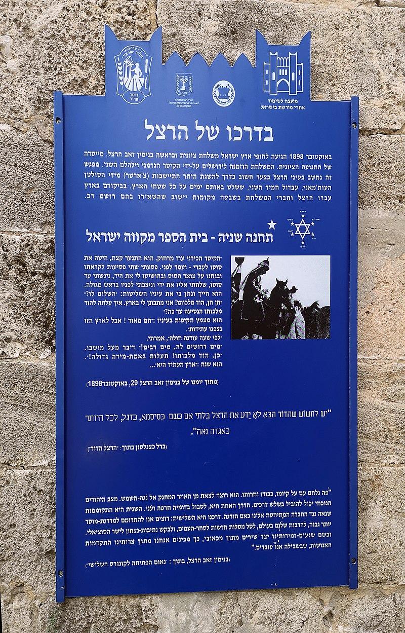 שלט כחול-בדרכו של הרצל-מקוה ישראל