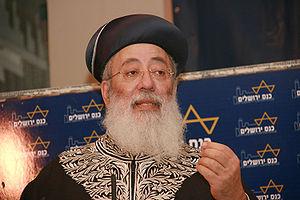 Shlomo Amar - Image: Piki Wiki Israel 8066 Shlomo Amar