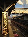 Platform of Yatsushiro Station 1.jpg