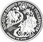 Platinum coin 150r USSR 1989.jpg