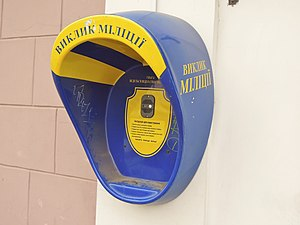 Emergency telephone - Street police phone in Odessa