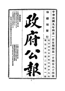 ROC1920-04-01--04-30政府公报1484--1512.pdf
