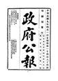 ROC1920-04-01--04-30政府公報1484--1512.pdf