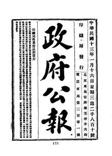 ROC1924-01-16--01-31政府公报2810--2825.pdf