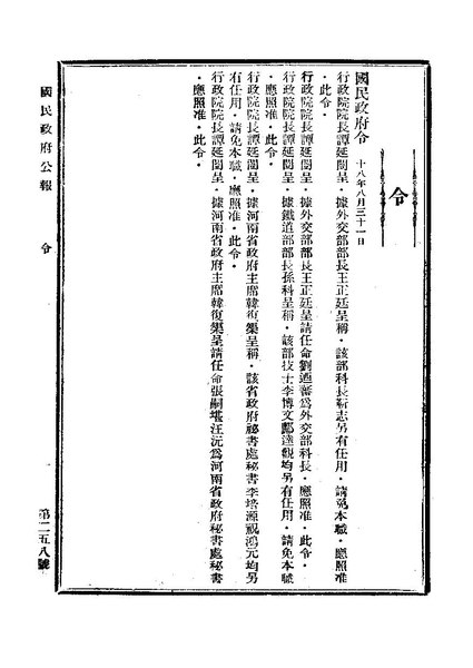 File:ROC1929-09-02國民政府公報258.pdf