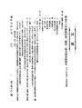 ROC1944-05-03國民政府公報渝671.pdf