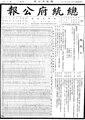 ROC1949-08-01總統府公報235.pdf