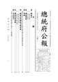 ROC2003-12-03總統府公報6553.pdf