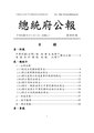 ROC2005-02-02總統府公報6616.pdf