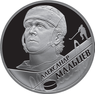 Alexander Maltsev - Russian commemorative coin