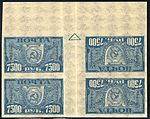RSFSR Definitives tête-bêche block 1922 7500r.jpg