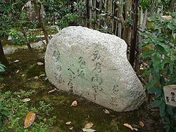 Rakushisha - stone with haiku.jpg