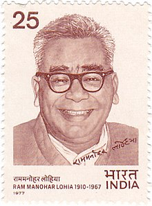 Ram Manohar Lohia 1977 stamp of India.jpg