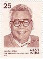 Ram Manohar Lohia 1977 stamp of India.jpg